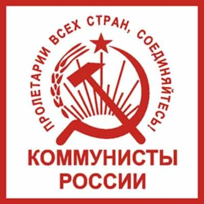Партия Коммунисты России