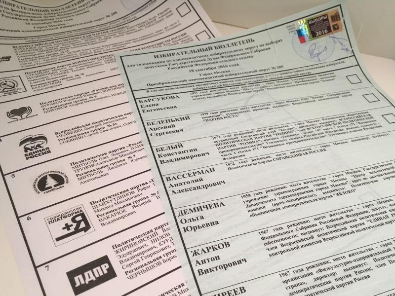 о выборах в Госдуму