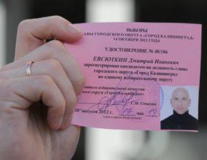 Дмитрий Евсюткин