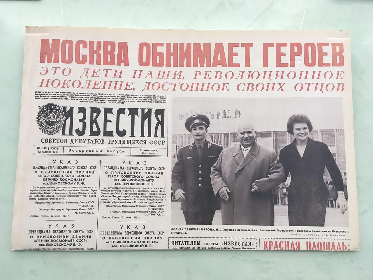 Выставка про Терешкову