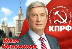 Иван Мельников