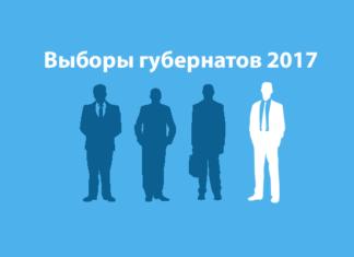 Голосование выборы губернаторов 2017