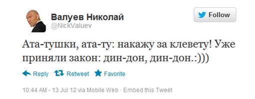 Стихи Валуева