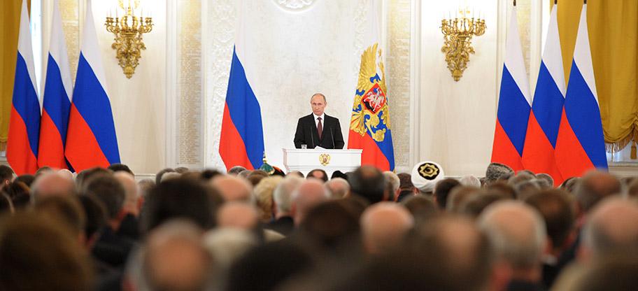 послание Путина